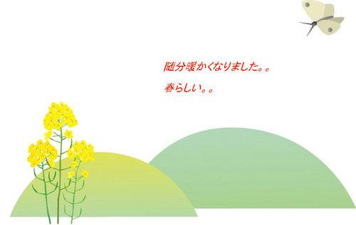 菜の花 文字.jpg